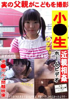 小●生 近親相姦ホームビデオ ロリコン捕完計画