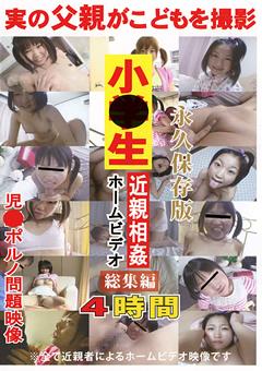 小●生 近親相姦ホームビデオ 総集編