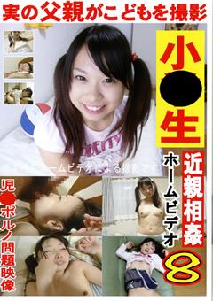 小●生 近親相姦ホームビデオ8