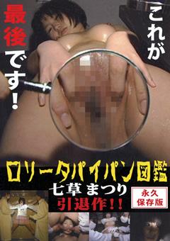 【七草まつり動画】ロリータパイパン図鑑-七草まつり引退作!!-ロリ系