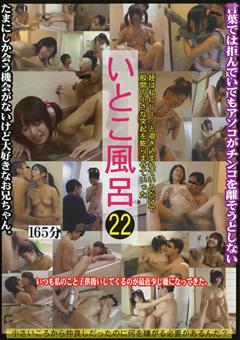 いとこ風呂22