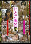 いとこ風呂24