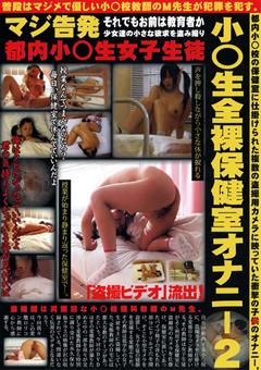 小○生全裸保健室オナニー2