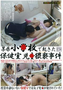 某県小●校で起きた保健室児●猥褻事件