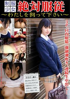 【京野ななか動画】制服少女-絶対服従-わたしを飼って下さい-ななか-女子校生