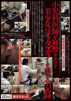 【ロリ系動画】小児科医師が麻酔をかけてロリ美女にイタズラした事