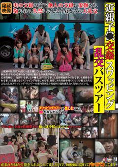 【ロリ系動画】近親子●交姦スワッピング-乱交バスツアー