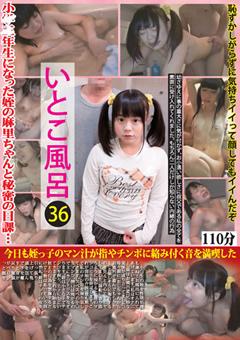 【麻里動画】いとこ風呂36-ロリ系