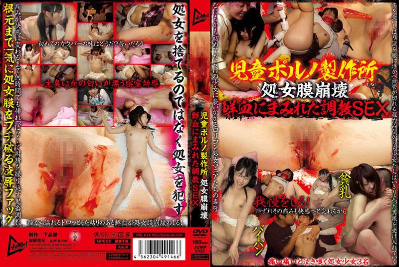 児●ポルノ製作所 鮮血にまみれた調教SEX