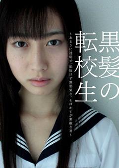 【ふみか動画】黒髪の転校生-女子校生