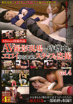 AV撮影現場のスタッフ部屋を盗撮したら待機中にスタッフ同士がセックスしてた件