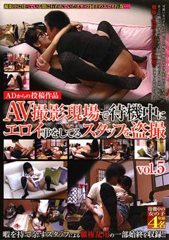 AV撮影現場で働く女性スタッフが待機中に男性スタッフとセックスしてる様子を盗撮したエロ動画