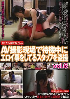 AV撮影現場で待機中にエロイ事をしてるスタッフを盗撮 vol.6