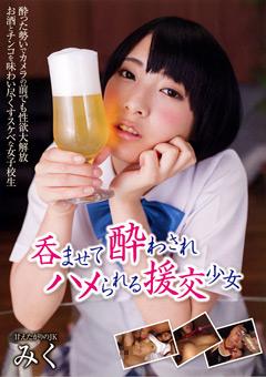 「呑ませて酔わされハメられる援交少女 みく」のサンプル画像