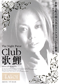 The Night Piece ~club 歌鯉~