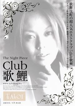 The Night Piece ~club 歌鯉~