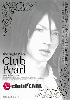 The Night Piece ~club PEARL~