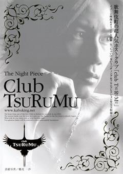 The Night Piece ~club TSURUMU~