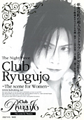 The Night Piece ~club Ryugujo~