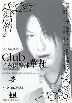 The Night Piece ~club 乙女倶楽部 華組~
