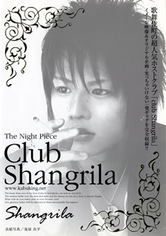 The Night Piece ~club Shangrila~