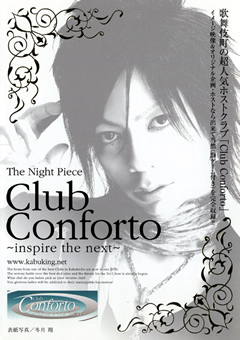 The Night Piece ~club Conforto~