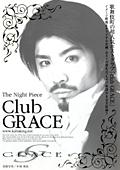 The Night Piece ~club GRACE~