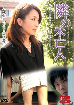 【田舎の未亡人無料】隣の未亡人-艶堂しほり-美咲藤子-熟女