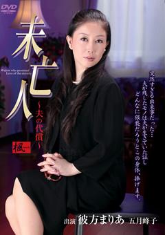 【彼方まりあ動画】未亡人-~夫の代償~-彼方まりあ-五月峰子-熟女