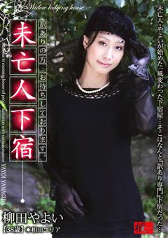 【柳田やよいシェア動画】未亡人下宿-柳田やよい-相田ユリア-熟女のダウンロードページへ
