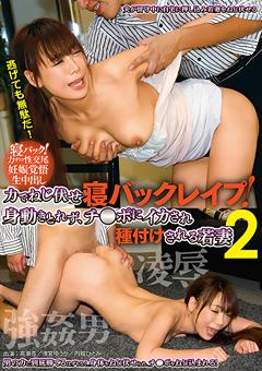 【凌辱動画】力でねじ伏せ寝バックレイプ!身動きとれず、チ●ポにイカされ種付けされる若妻2