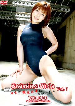 Swiming Girls1 彼女が競泳水着にきがえたら