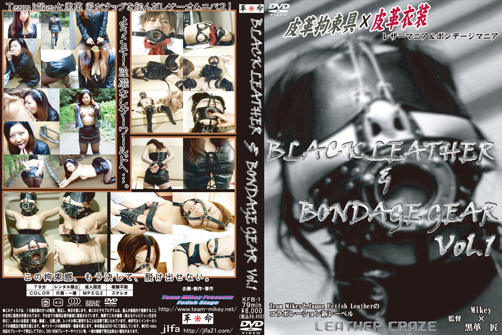 BLACK LEATHER & BONDAGE GEAR Vol1