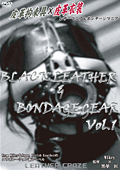 BLACK LEATHER & BONDAGE GEAR Vol.1