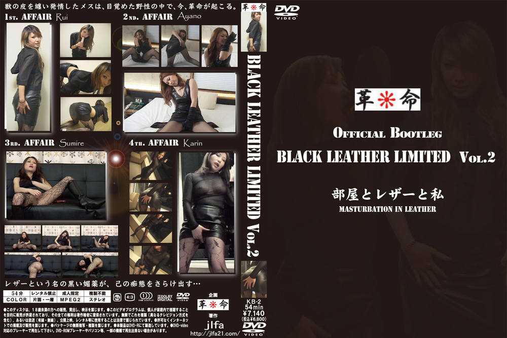 BLACK LEATHER LIMITED Vol2