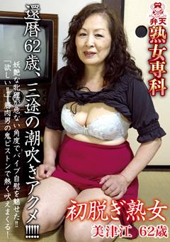 熟女専科 初脱ぎ熟女 美津江 62歳