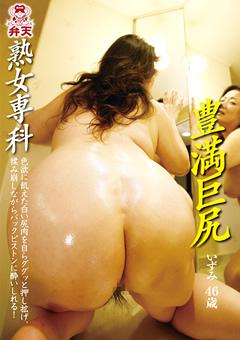 【いずみ動画】熟女専科-豊満巨尻-いずみ-46歳-熟女