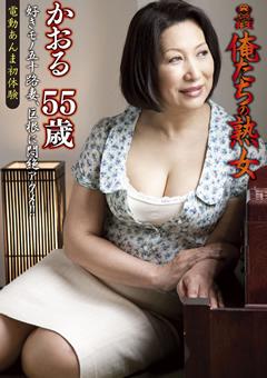 【かおる動画】俺たちの熟女-かおる-55歳-熟女