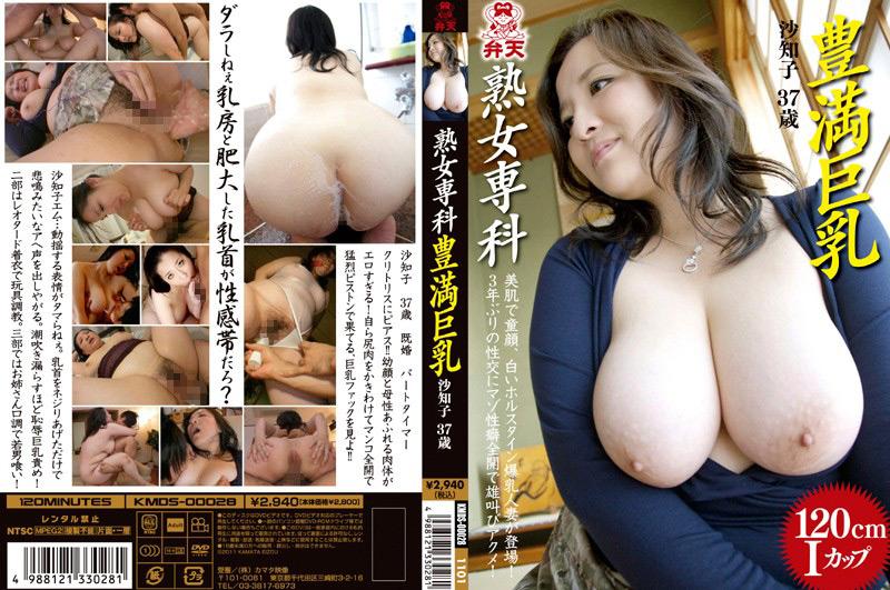 熟女専科 豊満巨乳 沙知子 37歳