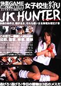女子校生狩り JK HUNTER