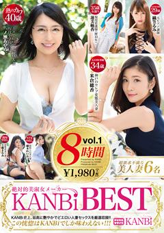 絶対的美淑女メーカー KANBi BEST 8時間 vol.1