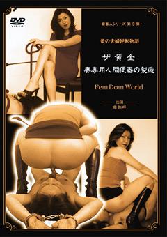 【卑弥呼 黄金 動画】蚤の夫婦逆転物語-ザ黄金-妻専用人間便器の製造-女王様