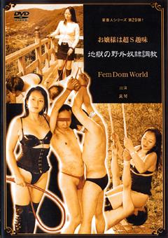 【真琴動画】お嬢様は超S趣味-地獄の野外奴隷調教-女王様