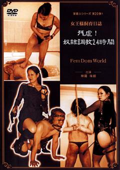 【神羅珠姫動画】女王様飼育日誌-残虐!奴隷調教24時間-女王様