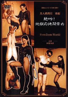 【イケメン少年 金蹴り地獄】美女拷問官-珠姫-絶叫!地獄の拷問責め-女王様