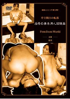 【優奈動画】亭主関白の転落-屈辱の妻専用人間便器-女王様