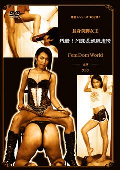 【ウララ動画】長身美脚女王-残酷!M課長奴隷虐待-女王様