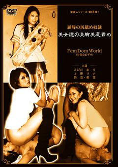 【えびかわまり動画】屈辱の尻舐め奴隷-美女達の美脚美尻責め-女王様