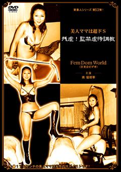 【南瑠璃華動画】美女お母さんは超ドS-残虐!監禁虐待調教-女王様のダウンロードページへ
