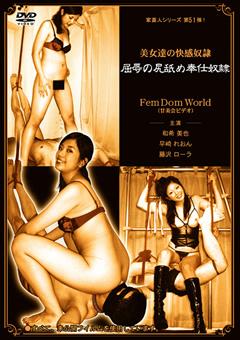 【和希美也動画】美女達の快感奴隷-屈辱の尻舐め奉仕奴隷-女王様